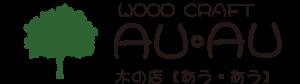 小樽銭函 wood craft 木のおもちゃ 木の店AU・AU