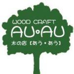 木の店AU・AU